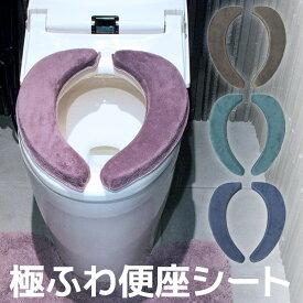 便座シート 極ふわ吸着便座シート ふわふわ 便座クッション ずれない 洗える トイレカバー
