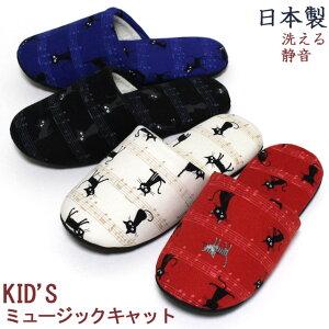 スリッパ 子供用 ミュージック キャット2サイズ16.5cm・20.5cm洗える かわいい ネコ 日本製