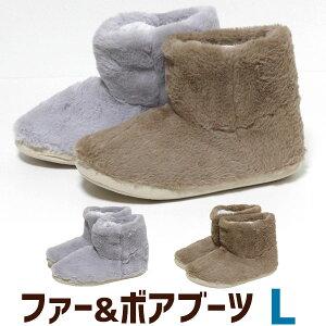 ルームブーツ Lサイズ すべすべ ふんわり ファーボアのブーツ メンズ もこもこ あったか ルームシューズ スリッパ 冬 洗える あす楽対応 送料無料