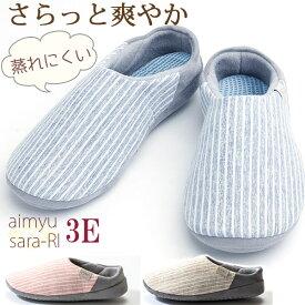 ルームシューズ aimyu sara-RI さらり 6603 3E 4サイズ展開 メンズ レディース ストライプ 蒸れにくいメッシュ素材 洗える スリッパ おしゃれ 室内履き シンプル あゆみシューズ