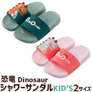シャワーサンダル キッズサイズ ダイナソー Dinosaur 恐竜 180 200 2サイズ展開 滑りにくい ビーチサンダル 子供 ジュニア 男の子 女の子 海 ビーチサンダル 夏