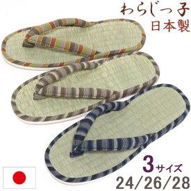 ぞうりタイプ 畳スリッパ 夏用 わらじっ子 24 26 28 cm サイズ い草 畳 日本製