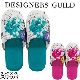 スリッパ フレグランス DESIGNERS GUILD デザイナーズギルド 洗える 花柄 エレガント ゴージャス