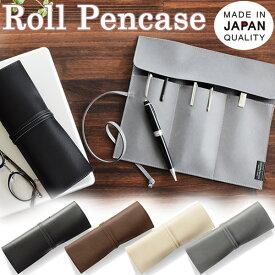 ロールペンケース 合成皮革 日本製 SAKI おしゃれ シンプル 卒業祝 入学祝にオススメ 筆箱 メール便可