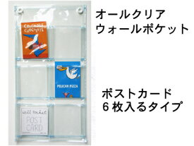 オールクリア 透明ウォールポケットポストカード6Pウォール ポケット W-107