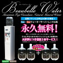 ウォーターサーバー バナジウム水 天然水 【 送料無料 サーバーレンタル永久無料!!】 富士山 バナジウム 計4本(32L)…