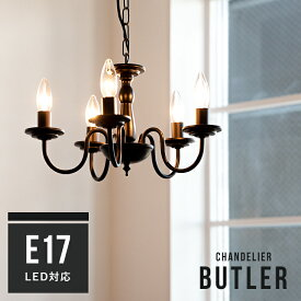 シャンデリア 5灯 Butler[バトラー]BeauBelle シーリングライト 天井照明 照明器具 ダイニング用 食卓用 リビング用 居間用 アンティーク led シンプル おしゃれ 一人暮らしかわいい|小型 ミニシャンデリア 内玄関 電気 ライト 子供部屋