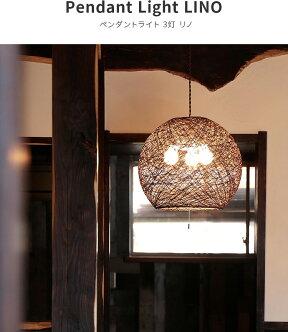 ペンダントライト3灯リノ 北欧デザイン和風和モダン和室lede26リビングダイニング用食卓用照明トイレおしゃれ一人暮らし天井照明天井照明照明器具リビング用居間用6畳8畳かわいいシンプル寝室電気丸内玄関階段廊下子供部屋キッチン