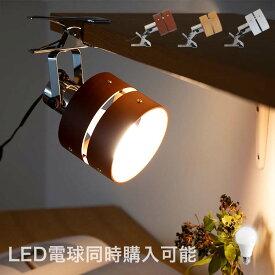 スポットライト レダ クリップ ボーベル[beaubelle]|照明器具 クリップライト フロアライト スタンドライト 間接照明 LED 寝室 おしゃれ 一人暮らし北欧 リビング用 居間用 電気 ルームライト スポット ライト デスクライト 電気スタンド