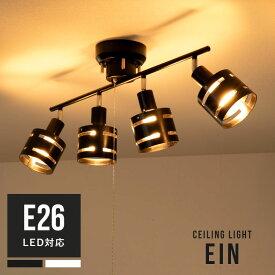 シーリングライト 4灯 アイン|ダイニング用 食卓用 リビング用 居間用 6畳 8畳 おしゃれ 一人暮らし 北欧 天井照明 照明器具 寝室 ペンダントライト おしゃれ 子供部屋 電気 天井 スポットライト LED かわいい キッチン 洗面所