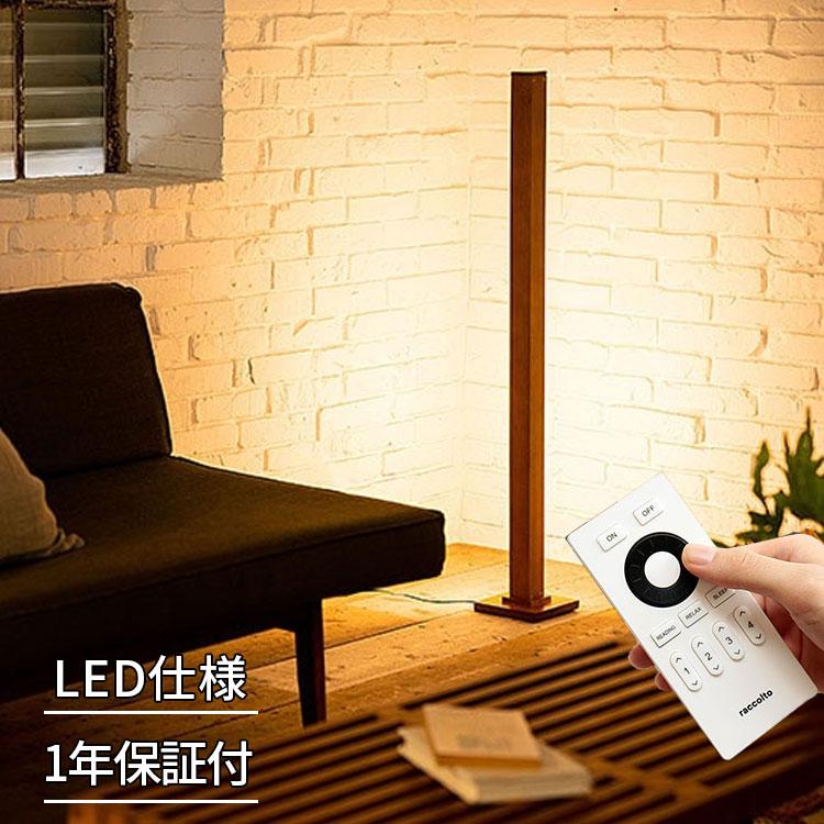【送料無料】間接照明 寝室 おしゃれ リモコン フロアライト ランバー [FLOOR LIGHT LUMBAR]|スタンドライト フロアランプ フロアスタンド 照明器具 照明 かわいい 北欧 ナチュラル インテリア スタンド LED 調光 リビング用 居間用 電気 調色 調光式