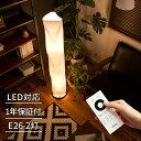350円クーポン利用可★【送料無料】LED リモコン フロアライト ヴェレ[WELLE]電気 スタンド 間接照明 ナイトライト ス…