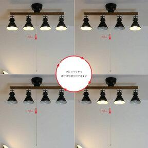 【送料無料】シーリングライトLED対応・スポットライト4灯アロンザ[ALONZA]ボーベル[beaubelle] 間接照明ダイニング用食卓用リビング用居間用和室和風照明おしゃれアジアン北欧天井照明ナチュラルインテリア照明器具ライト電気寝室