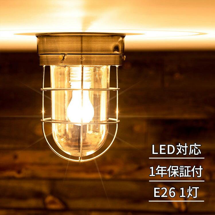マリンランプ 1灯 モアナ [MOANA]BBS-045 ボーベル|照明器具 シーリングライト かわいい 北欧 インテリア LED 電気 シーリング 天井照明 レトロ 小型 ガラス 内玄関 トイレ 階段 廊下 リビング用 居間用 寝室 おしゃれ 船舶 照明