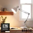 デスクライト【クランプライトにもなる2way 選べる2カラー】マンティス Mantis【テーブルランプ デスクランプ 間接照…