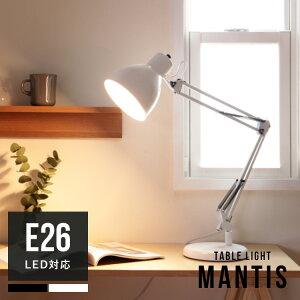 デスクライト【クランプライトにもなる2way 選べる2カラー】マンティス Mantis【テーブルランプ デスクランプ 間接照明 寝室 照明器具 おしゃれ インテリア照明 デスク照明 スタンド照明 卓上