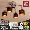 【送料無料】シーリングライト LED 対応・スポットライト 4灯 レダ カイ Leda X ボーベル beaubelle |間接照明 ダイニ…