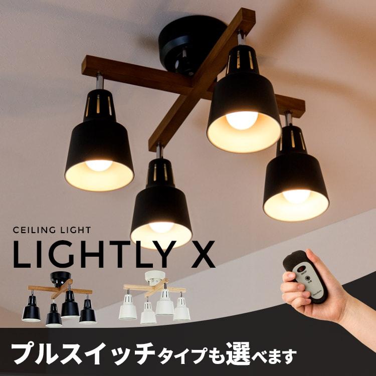 【送料無料】リモコン付き シーリングライト LED・スポットライト 4灯 ライトリー・カイ[LIGHTLY X]ボーベル[beaubelle]|ダイニング用 食卓用 リビング用 居間用 6畳 8畳 おしゃれ 天井照明 照明器具 寝室 電気 間接照明 シーリング スポット ライト
