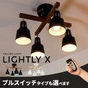 【送料無料】リモコン付き シーリングライト LED・スポットライト 4灯 ライトリー・カイ[LIGHTLY X]ボーベル[beaubell…