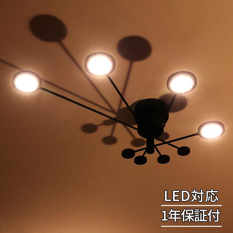 LED シーリングライト アーク[ARC]BBS-046|天井照明 照明器具 led キッチン 北欧 モダン かわいい リビング用 居間用 ダイニング用 食卓用 ライト 電気 おしゃれ シーリング 4灯 寝室 子供部屋 インテリア リビングライト ブルックリン デザイン 照明 新生活