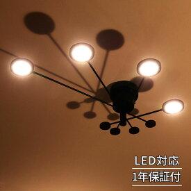 LED シーリングライト アーク[ARC]BBS-046|天井照明 照明器具 led キッチン 北欧 モダン かわいい リビング用 居間用 ダイニング用 食卓用 ライト 電気 おしゃれ シーリング 4灯 寝室 子供部屋 インテリア リビングライト ブルックリン デザイン 照明