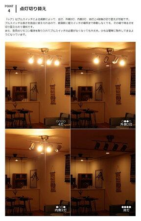 シーリングライト4灯レアLEABBS-058LED対応・スポットライトプルスイッチ付 ダイニング用食卓用リビング用居間用おしゃれ北欧天井照明照明器具照明寝室子供部屋キッチン和室シーリング間接照明電気スポットライトプルスイッチインテリア