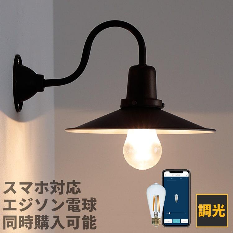 ウォールライト 1灯 リヒト BBW-001【間接照明 照明 照明器具 ブラケットライト 壁掛け照明 壁 E26 階段 廊下 寝室 ブルックリン インダストリアル アンティーク レトロ 北欧 おしゃれ かわいい ブラケット アイアン】