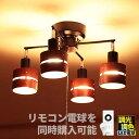 【選べる6カラー】シーリングライト LED対応 スポットライト 4灯 レダカイ ボーベル|照明 E26ダイニング用 食卓用 リ…