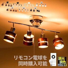 シーリングライト 4灯 LED対応 スポットライト レダ 天井照明 照明器具 6畳 和室 和風 北欧 寝室 リビング用 居間用 ダイニング用 食卓用 シーリング 木枠 電気 おしゃれ ペンダントライト 間接照明 まとめて購入でリモコン付き 新生活