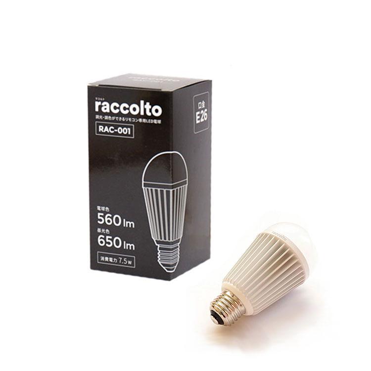 【調光調色 スリープ機能付】 リモコンLED電球 ラコルト E26 rac-001 raccolto 560-650lm |調光 調色 調光式 26mm 26口金 昼光色 電球色 口金 led 7.5w リモコン 後付け 汎用 シーリングライト 遠隔操作 照明器具 led照明 ライトをリモコン付き照明に リモコン化 40w相当