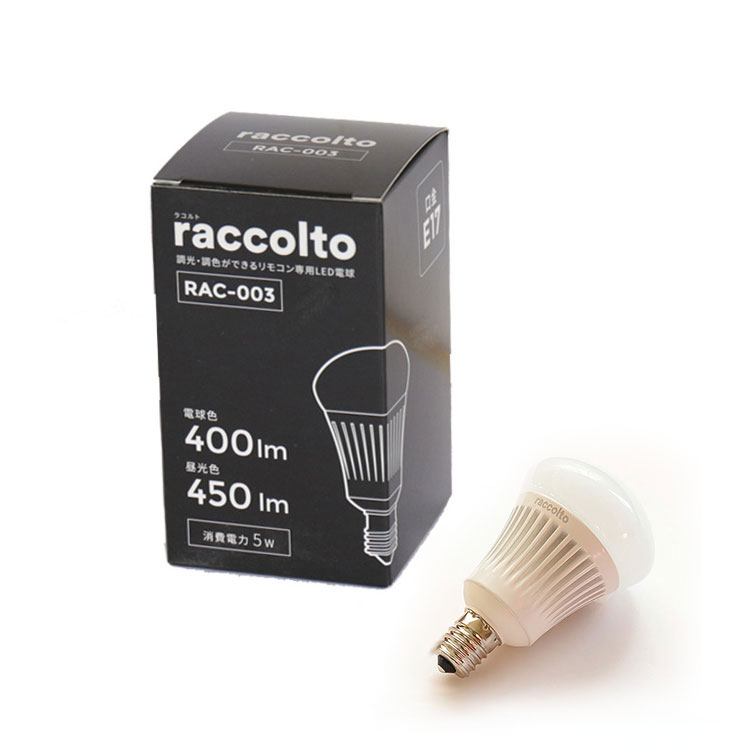 【調光調色 スリープ機能付】 リモコンLED電球 ラコルト E17 rac-003 400-450lm |raccolto 調光 調色 調光式 17mm 17口金 昼光色 電球色 口金 led 5w リモコン 後付け 汎用 シーリングライト 遠隔操作 照明器具 led照明 ライトをリモコン付き照明に リモコン化 40w相当