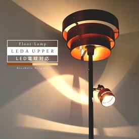 スタンド照明 レダ アッパー|間接照明 アッパーライト スタンドライト フロアライト フロアランプ フロアスタンドライト 照明 寝室 おしゃれ 一人暮らしダイニング用 食卓用 リビング用 居間用 ベッドサイド 照明器具 led 電気 スポットライト