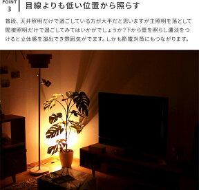 【選べる4カラー】照明LED電球対応シアターライティング1灯フロアスタンドレダ|フロアライト間接照明照明器具スタンドライトおしゃれ一人暮らしシンプル寝室ベッドサイドリビング用居間用フロアランプ電気テーブルライト授乳ライト子供部屋洗面所