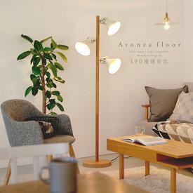 【51%OFF】【送料無料・一部地域を除く】フロアライト アロンザフロア ボーベル| 3灯 スタンドライト フロアランプ フロアスタンドライト スポットライト アッパーライト 照明器具 間接照明 寝室 ベッドサイド おしゃれ 北欧 リビング用 居間用 LED 電気 新生活