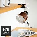スポットライト サレディア クリップ【クリップライト 照明 間接照明 デスクライト テーブルライト led おしゃれ 北欧…