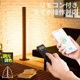 IoTフロアライトランバー|LEDフロアライトリモコンスマホ操作対応TOLIGO調光調色照明器具間接照明リビングシアターライティング寝室おしゃれ一人暮らしライトスポット北欧電気子供部屋LEDダイニング用食卓用リビング用居間用スタンドライト