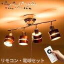 シーリングライト リモコン付き 4灯 レダリモート[Leda Remote]|照明器具 スポットライト 天井照明 間接照明 木製 お…