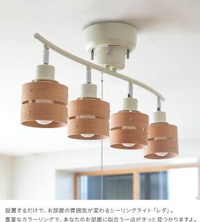 シーリングライト4灯LED対応スポットライトレダ天井照明照明器具6畳和室和風北欧寝室リビング用居間用ダイニング用食卓用シーリング木枠電気おしゃれペンダントライト間接照明子供部屋テレワーク