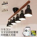 シーリングライト 6灯 ライトリー プルスイッチ【ダイニング用 食卓用 照明 おしゃれ 一人暮らし リビング用 居間用 …