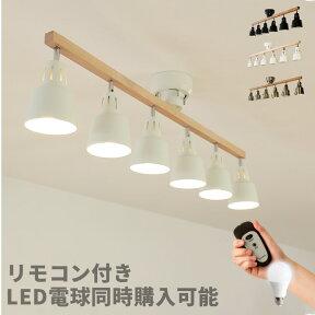 シーリングライト6灯ライトリー(リモコン付)