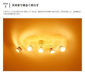 シーリングライト5灯レダストレート(リモコン)