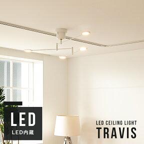 LEDシーリングライト4灯トラヴィス 照明ライトLEDチップLED可動式天井照明照明器具6畳8畳リビング用ダイニング用インテリア照明北欧モダンスタイリッシュデザインLED照明おしゃれ一人暮らし子供部屋電気