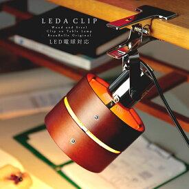 スポットライト レダ クリップ[LEDA CLIP]BBF-016 ボーベル[beaubelle]|照明器具 クリップライト フロアライト スタンドライト 間接照明 LED 寝室 おしゃれ 北欧 リビング用 居間用 電気 ルームライト スポット ライト デスクライト 新生活 テレワーク 電気スタンド