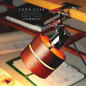 スポットライト レダ クリップ[LEDA CLIP]BBF-016 ボーベル[beaubelle]|照明器具 クリップライト フロアライト スタンドライト 間接照明 LED 寝室 おしゃれ 北欧 リビング用 居間用 電気 ルームライト