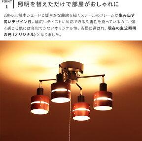 【選べる6カラー】シーリングライトLED対応スポットライト4灯レダカイボーベル|照明E26ダイニング用食卓用リビング用居間用6畳8畳和室おしゃれかわいい北欧天井照明ペンダントライト照明器具電気寝室間接照明led子供部屋テレワーク