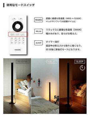 【送料無料】間接照明寝室おしゃれリモコンフロアライトランバー[FLOORLIGHTLUMBAR]|スタンドライトフロアランプフロアスタンド照明器具照明かわいい北欧ナチュラルインテリアスタンドLED調光リビング用居間用電気調色調光式