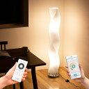 LED リモコン フロアライト ヴェレ[WELLE] スマホ操作対応 電気 スタンド 間接照明 ナイトライト スタンドライト フロ…