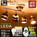 シーリングライト【選べる7タイプ 送料無料】LED対応 スポットライト 4灯 天井照明 照明器具 6畳 和室 和風 北欧 ペンダントラ・・・
