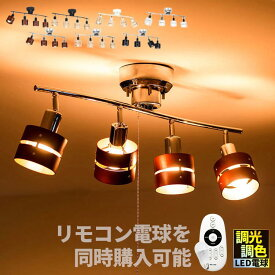シーリングライト 4灯 LED対応 スポットライト レダ 天井照明 照明器具 6畳 和室 和風 北欧 寝室 リビング用 居間用 ダイニング用 食卓用 シーリング 木枠 電気 おしゃれ ペンダントライト 間接照明 新生活