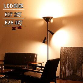 間接照明 照明 スタンドライト 3灯 シスベックアッパー[SixbecUpper]BBF-018 ボーベル フロアライト アッパーライト フロアランプ 北欧 おしゃれ 寝室 ベッドサイド インテリア 照明器具 led フロア ライト リビング用 居間用 フロアスタンドライト 新生活